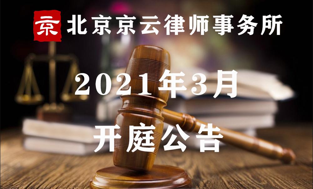 3月26日上午9点   马晓胜律师   民间借贷纠纷