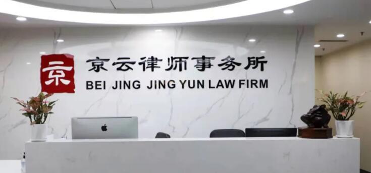北京京云律师事务所